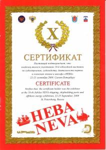 СЕРТ-НЕВА-2009