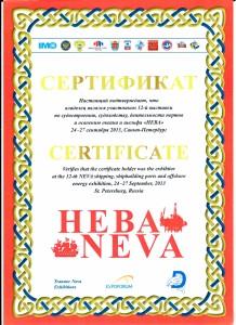 СЕРТ-НЕВА-2013стр12